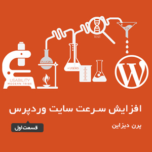 speed-wordpress-website