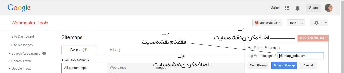 2 google webmaster - آموزش سئو وردپرس به صورت ساده