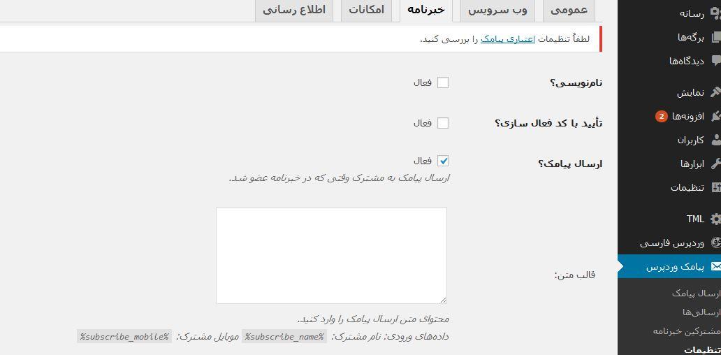 3 - ارسال پیامک رایگان در وردپرس با افزونه WordPress SMS