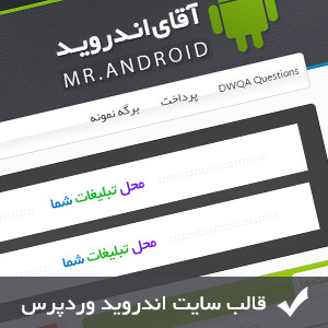 Android site theme - دانلود قالب سایت اندروید وردپرس – ROID