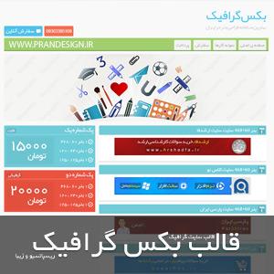 BOX GRA2PHIC - دانلود قالب سایت طراحی گرافیک برای وردپرس