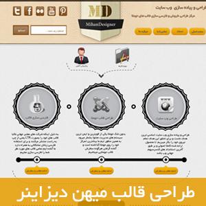 Desi - طراحی قالب سایت میهن دیزاینر برای وردپرس