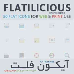 FLAT icon png 80set - دانلود مجموعه ۸۰ آیکون فلت برای طراحی