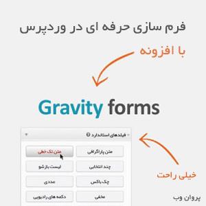 Gravity Forms - دانلود افزونه Gravity Forms : ساخت انواع فرم های وردپرس
