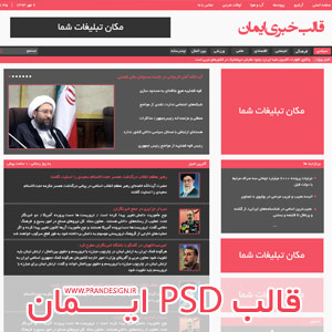 IMAN PSD - دانلود قالب psd ایمان مناسب سایت خبری