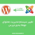 JOOMLA WORDPRESS 150x150 - انتقال سایت از جوملا به وردپرس + انتقال محتویات و مطالب