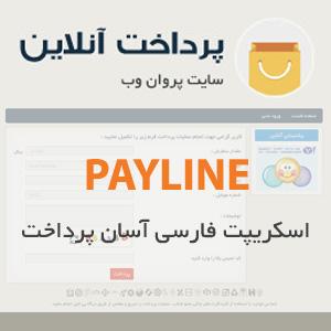 PAYLINE SCRIPTr - دانلود نسخه ۱.۹ اسکریپت فارسی آسان پرداخت Payline