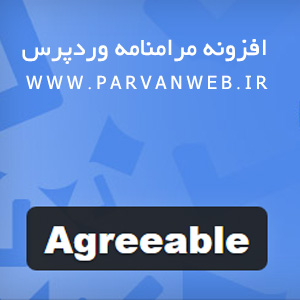 RUL PLUGIN - دانلود افزونه مرامنامه وردپرس : قوانین سایت