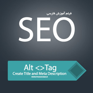 SEO alt tag - تگ Alt و Title , Meta description فیلم آموزش فارسی سئو HTML
