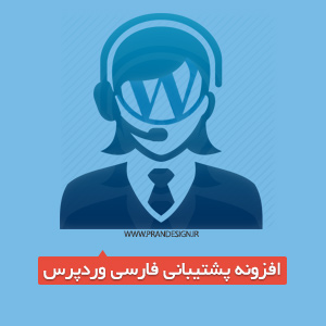 SIPORN WORDPRESS - افزونه پشتیبانی وردپرس WP Awesome Support فارسی