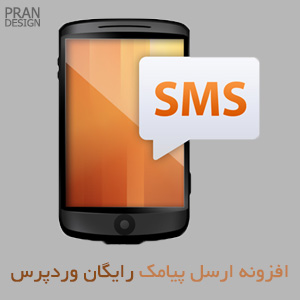 SMS WPP - ارسال پیامک رایگان در وردپرس با افزونه WordPress SMS