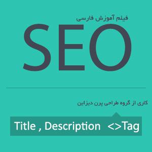 Seo1 - تگ title و description : فیلم آموزش فارسی سئو HTML