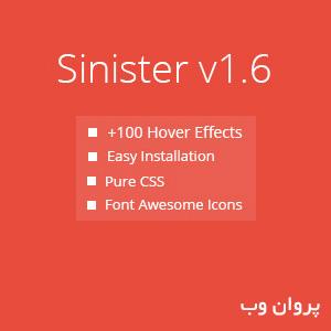 Sinister - مجموعه افکت های CSS3 بر روی تصاویر با اسکریپت Sinister