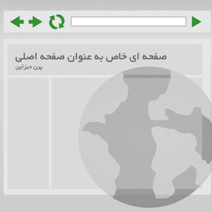 Spe page home tuts - آموزش ایجاد صفحه ای خاص به عنوان صفحه اصلی