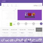 VAFPS 150x150 - فروش قالب محصولات مجازی و خرید اکانت ریسپانسیو