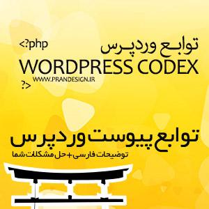 WORDPRESS CODEX4.0 - مجموعه توابع پیوست وردپرس
