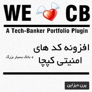 WP Captcha Bank - دانلود افزونه وردپرس کدهای امنیتی کپچا