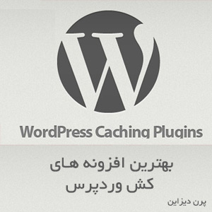 WordPress Caching Plugins - افزایش سرعت بارگذاری - بهترین افزونه های کش وردپرس