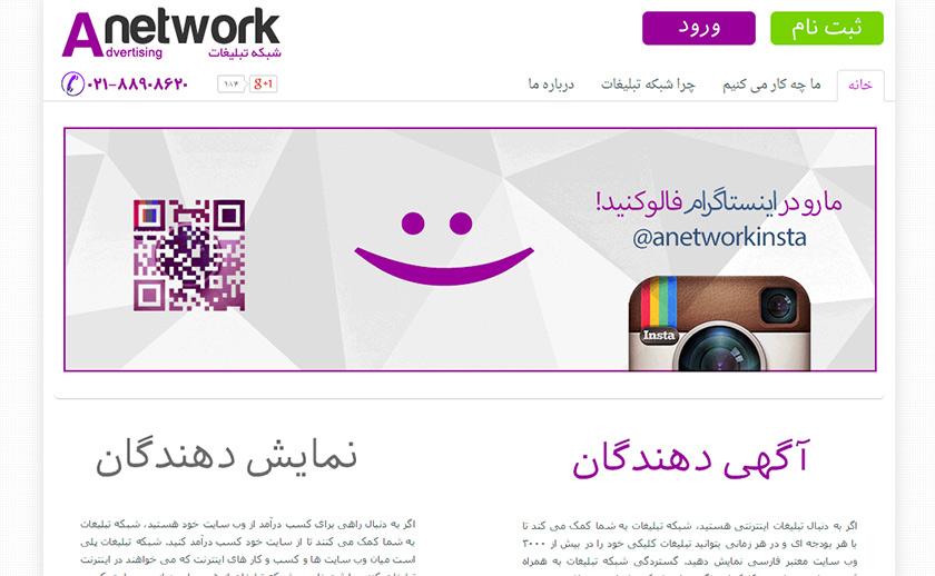 anetwork - معرفی وبسایت های تبلیغات اینترنتی