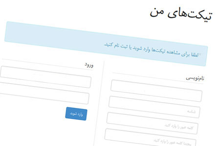awesome support persian - افزونه پشتیبانی وردپرس WP Awesome Support فارسی