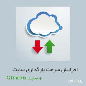 banner - آموزش سایت GTmetrix - افزایش سرعت بارگذاری سایت