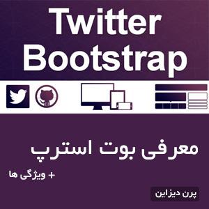bootstrap - فریم ورک بی نظیر طراحی : معرفی بوت استرپ