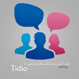chat wordpress tido - افزونه چت وردپرس Free Live Chat by Tidio