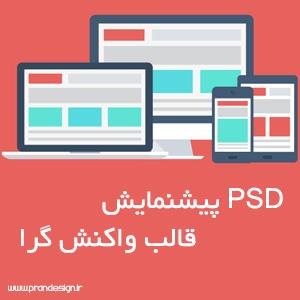 classic theme wp1 - دانلود PSD پیشنمایش قالب واکنش گرا