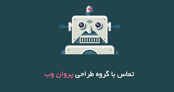contact - تماس با ما