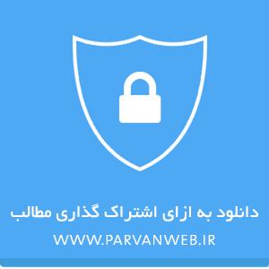 download locker - افزونه های دانلود به ازای اشتراک گذاری مطالب