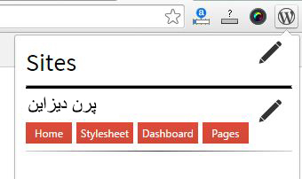 faf5 - افزونه گوگل کروم مدیریت سایت وردپرس