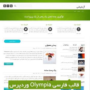 farsi wp green - دانلود قالب Olympia فارسی برای وردپرس