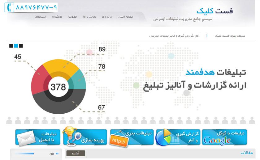 fastclick - معرفی وبسایت های تبلیغات اینترنتی
