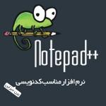 fga notapad 150x150 - دانلود نرم افزار کدنویسی Notepad++ v6.6.9