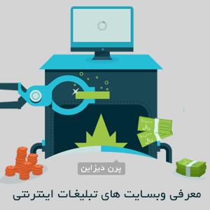 internet wesigte ads - معرفی وبسایت های تبلیغات اینترنتی