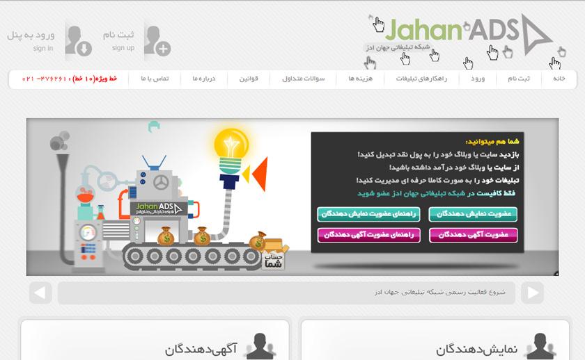 jahanads - معرفی وبسایت های تبلیغات اینترنتی