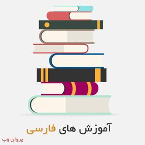 larninng - آموزش های فارسی