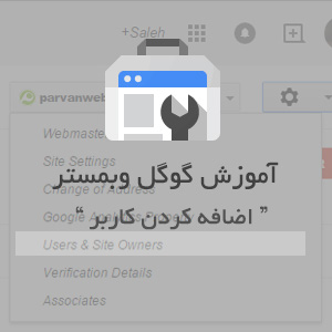 owner webmasnter - آموزش گوگل وبمستر - اضافه کردن کاربر
