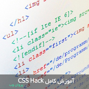 parvanweb csshack - آموزش کامل CSS Hack - شخصی سازی مرورگر ها