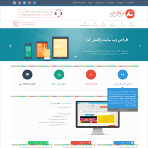 parvanweb1 - دانلود قالب قبلی سایت پروان وب برای وردپرس + آپدیت جدید