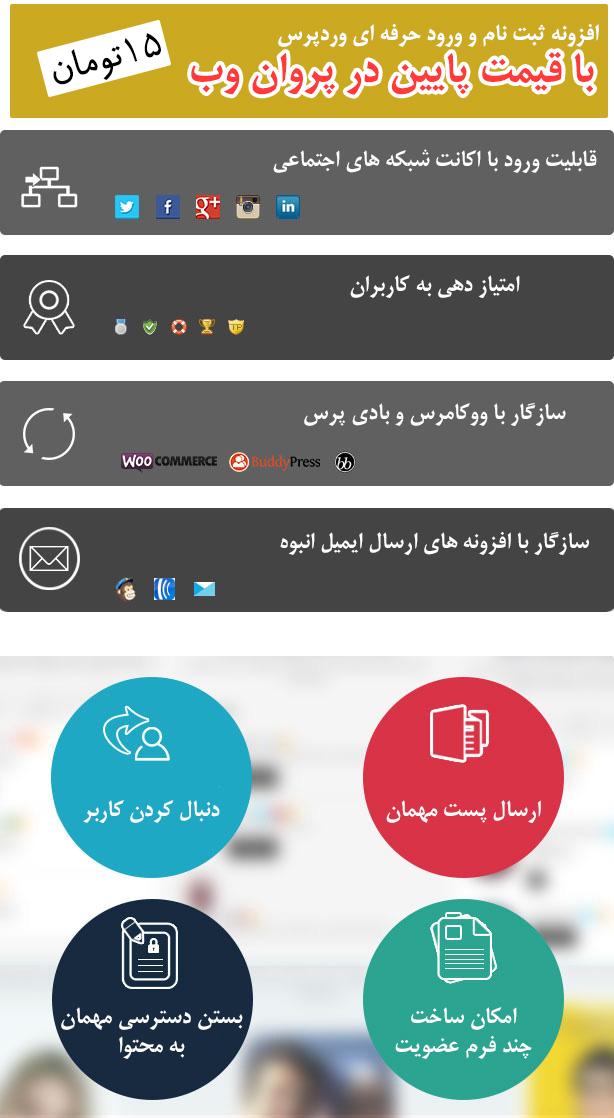 parvnaweb userpro - افزونه مدیریت حرفه ای کاربران وردپرس User Pro فارسی | افزونه یوزر پرو