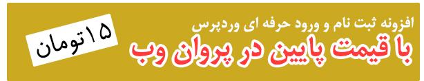 parvnaweb userpro1 - افزونه مدیریت حرفه ای کاربران وردپرس User Pro فارسی | افزونه یوزر پرو