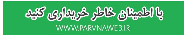 parvnaweb userpro2 - افزونه مدیریت حرفه ای کاربران وردپرس User Pro فارسی | افزونه یوزر پرو