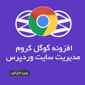 plugin googel chrome - افزونه گوگل کروم مدیریت سایت وردپرس