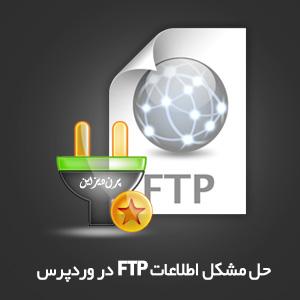 plugin wordpress ftp accesst - دانلود افزونه حل مشکل اطلاعات FTP در وردپرس