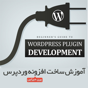 plugin wordpress tuts - آموزش حرفه ای ساخت افزونه وردپرس