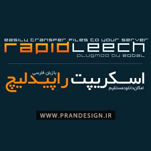 rapid leech farsi - دانلود نسخه جدید اسکریپت راپیدلیچ Rapidleech Script v3.42.9