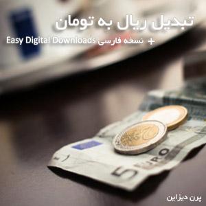 rial to toman - دانلود افزونه Easy Digital Downloads – تبدیل ریال به تومان