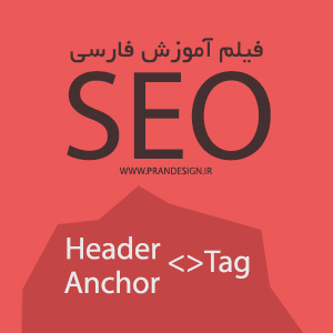 seo theme header anchort - تگ Header و Anchor : فیلم آموزش فارسی سئو HTML