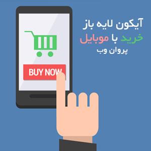 shop mobile - دانلود آیکون خرید آنلاین با موبایل - فرمت PSD